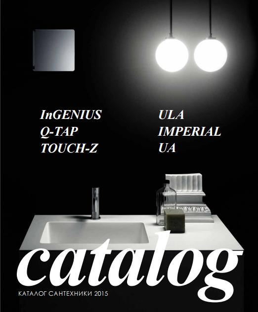 Новый каталог продукции Touch-Z, Q-tap, Imperial Сантехника 2015