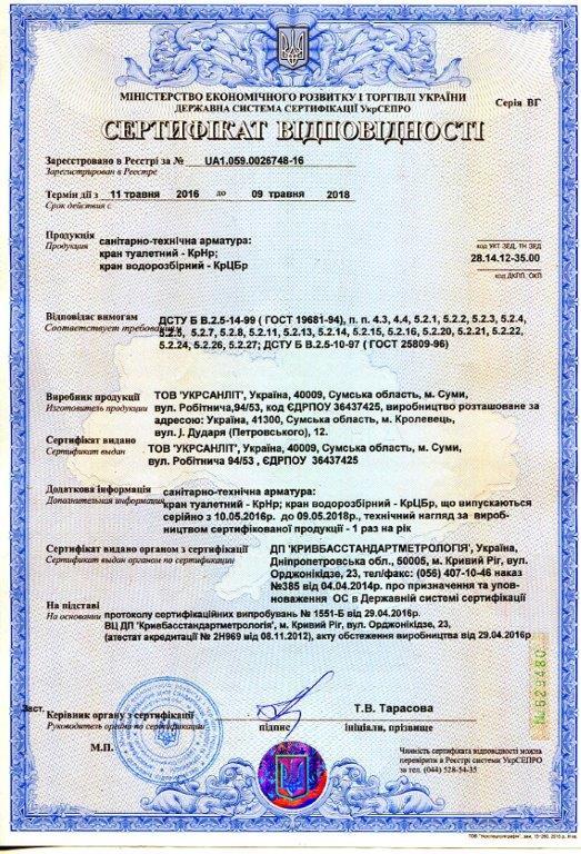 СЕРТИФИКАТ СМЕСИТЕЛЕЙ Ukrsanlit
