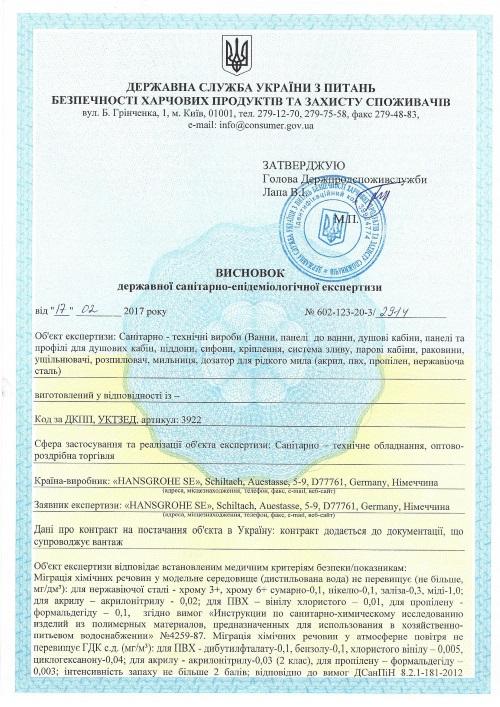 СЕРТИФИКАТЫ TM HANSGROHE